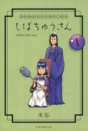 Kanshin Shunjû Shibachû Tatsuden Sangokushi Shibachû-san édition Simple