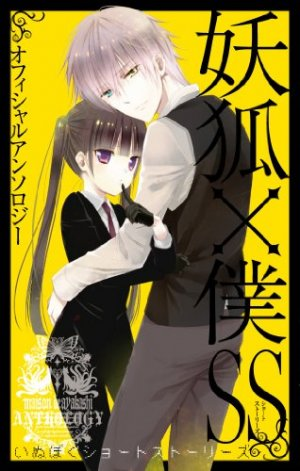 Inu x Boku SS - Official Anthology édition Simple