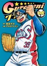 couverture, jaquette Gurazeni 8  (Kodansha)