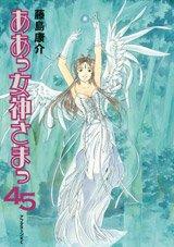 couverture, jaquette Ah! My Goddess 45  (Kodansha)