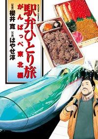 Ekiben Hitoritabi - Ganbappe Tôhoku-hen édition Simple