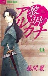 couverture, jaquette L'Arcane de l'Aube 11  (Shogakukan)