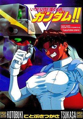 Ike Ike! Bokura no V Gundam!! édition Simple