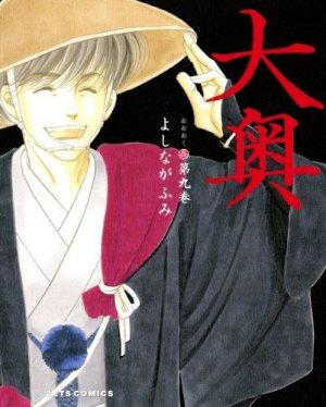 couverture, jaquette Le pavillon des hommes 9  (Hakusensha)