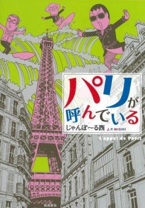 couverture, jaquette Paris ga Yondeiru   (Asusha shinsha) Manga