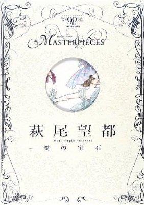 Ai no Hôseki - Masterpieces édition Simple