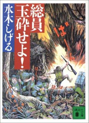 Opération mort édition Japonaise