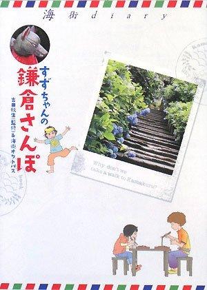 Umimachi Diary - Suzu-chan no Kamakura Sanpo édition Simple