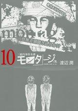 couverture, jaquette Montage 10  (Kodansha)