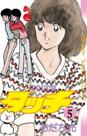 couverture, jaquette Touch - Theo ou la batte de la victoire 5 2ème Edition (Shogakukan)