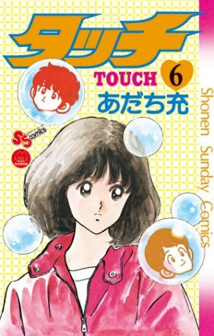 couverture, jaquette Touch - Theo ou la batte de la victoire 6 2ème Edition (Shogakukan)