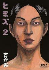 Himizu 2