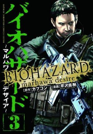 couverture, jaquette Resident Evil  - Marhawa Desire 3  (Akita shoten)