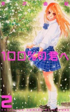 couverture, jaquette 100% no Kimi he 2  (Kodansha)