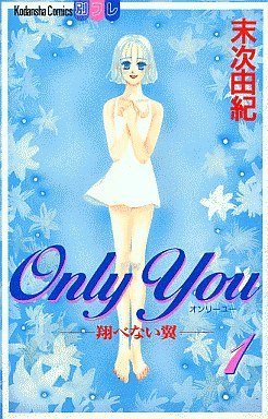 Only You - Tobenai Tsubasa édition Simple