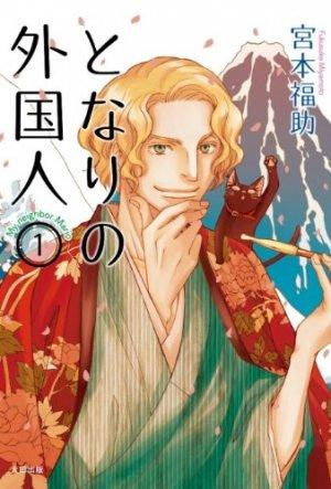 Tonari no Gaikokujin 1 Manga