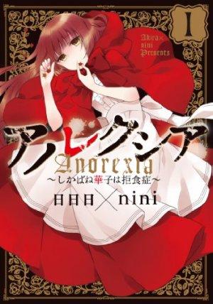 Anorexia - Shikabane Hanako ha Kyoshokushô édition Simple