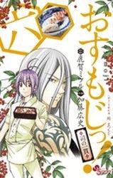 Osumoji! - Tsukasa no Ikkan 6 Manga