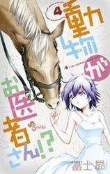 couverture, jaquette Dôbutsu ga Oisha-san!? 4  (Shogakukan) Manga