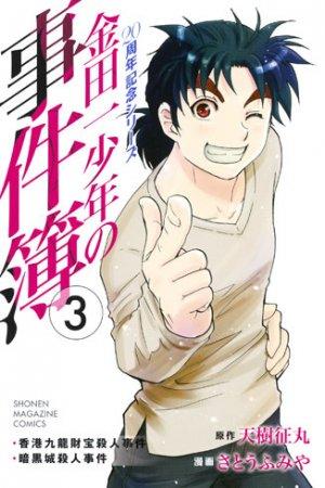Kindaichi Shônen no Jikenbo - 20 Shûnen Kinen Series 3 Manga
