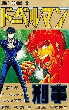 couverture, jaquette Doberman Keiji 1  (Shueisha)