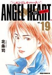 couverture, jaquette Angel Heart 19  (Tokuma Shoten)