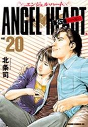 couverture, jaquette Angel Heart 20  (Tokuma Shoten)