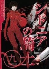 couverture, jaquette Knights of Sidonia 9  (Kodansha)