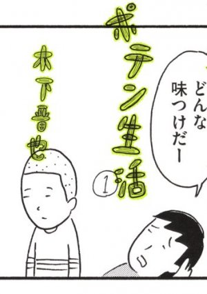 Poten Seikatsu édition Simple
