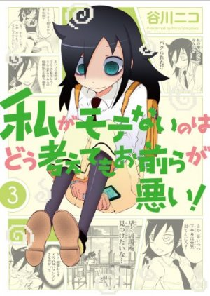 Watashi ga Motenai no wa Dou Kangaete mo Omaera ga Warui! 3