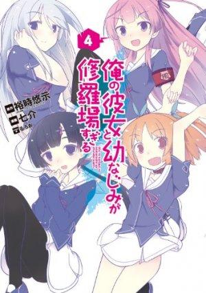 Ore no Kanojo to Osananajimi ga Shuraba Sugiru # 4