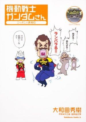 Mobile Suit Gundam-san - Nippon Saihakken édition Simple