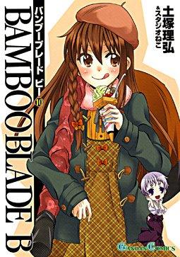 Bamboo Blade B 10 Manga