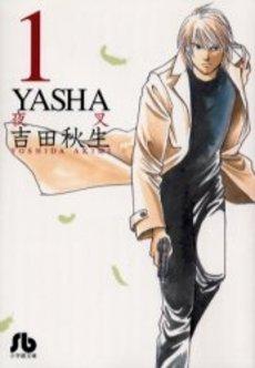 Yasha édition Bunko
