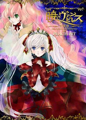 Akatsuki no Vampiress Zensôkyoku -Side Adelaide x Malheureux- édition Simple