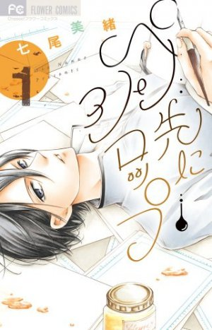 Mangaka & Editor in love édition Simple