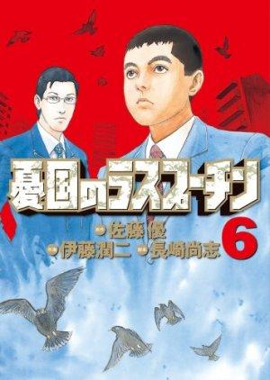 Yûkoku no Rasputin 6 Manga