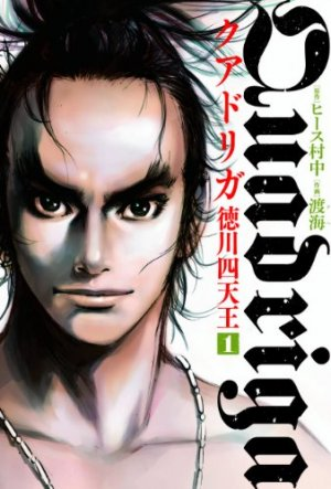 Quadriga - Tokugawa Shitennô 1 Manga
