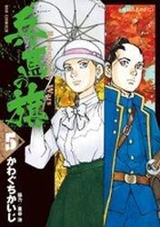 Hyôma no Hata 5 Manga