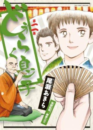 couverture, jaquette Le disciple de Doraku 2  (Shogakukan)