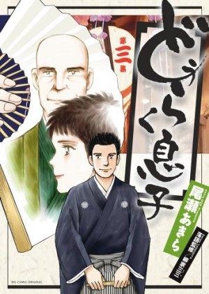 couverture, jaquette Le disciple de Doraku 3  (Shogakukan)