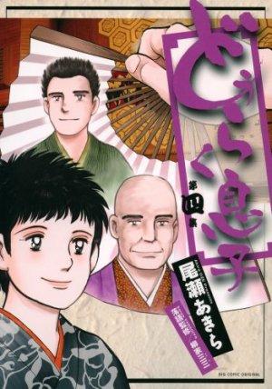 couverture, jaquette Le disciple de Doraku 4  (Shogakukan)