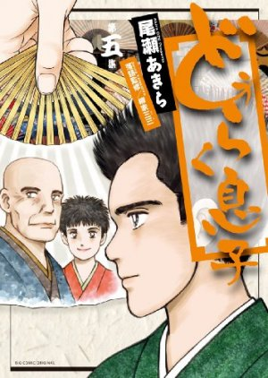 couverture, jaquette Le disciple de Doraku 5  (Shogakukan)