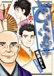 couverture, jaquette Le disciple de Doraku 6  (Shogakukan)