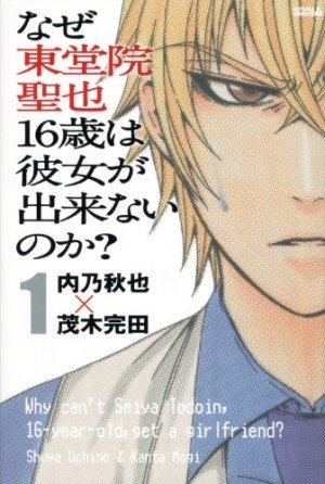 Pourquoi Seiya Tôdôin, 16 ans, n'arrive pas à pécho ? édition Simple