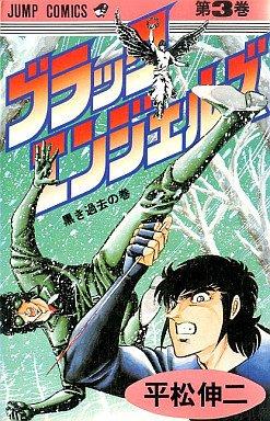couverture, jaquette Black Angels 3  (Shueisha)