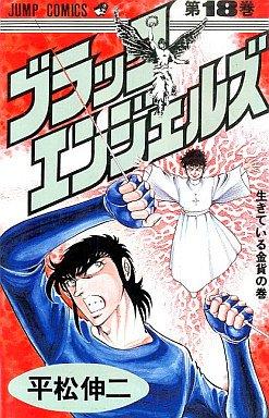couverture, jaquette Black Angels 18  (Shueisha) Manga