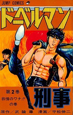couverture, jaquette Doberman Keiji 2  (Shueisha)