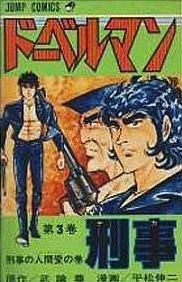 couverture, jaquette Doberman Keiji 3  (Shueisha)