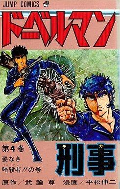 couverture, jaquette Doberman Keiji 4  (Shueisha)